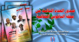 alnaqous_munkhafadat_com
