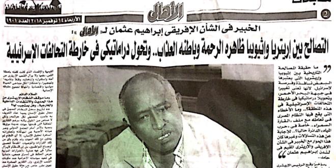 ابراهيم كبوشي