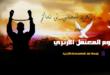 يوم المعتقل الارتري .. ذاكرة  الضمير الإنساني